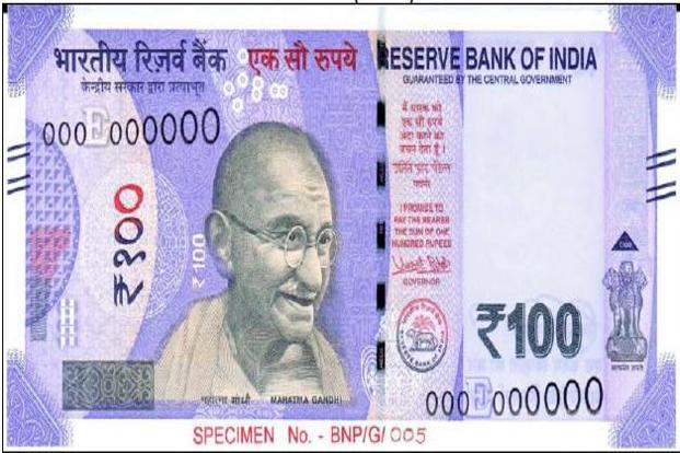 Front side of the new Rs 100 denomination currency note which will soon be issued by RBI.