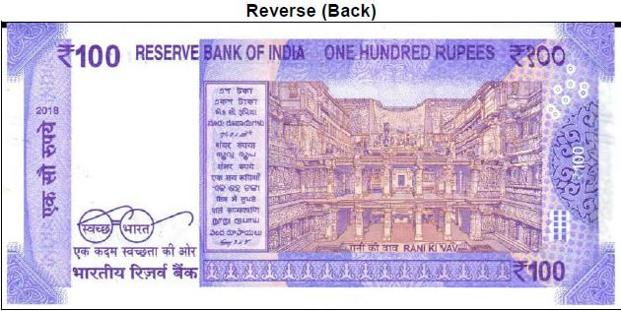 Back side of the new Rs 100 currency note.